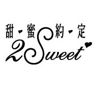 甜蜜約定 | 2Sweet