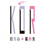 蔻兒鑽石 | K'or